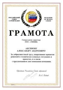 РСС Аксенов