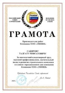 РСС Сабиров