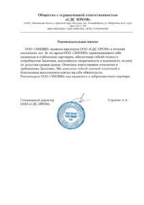 СДС-Пром